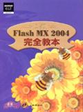 Flash MX 2004完全教本