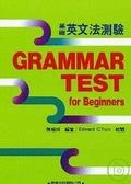 基礎英文法測驗