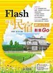 Flash商業民宿網站設計創意GO