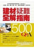建材疑難全解指南500 Q&A:終於學會裝潢建材就要這樣用-住得才安心!從挑選、用途、價格、設計、施工、驗收到清潔疑問-全部都有解