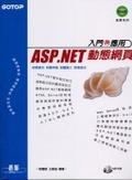 ASP.NET動態網頁入門與應用