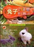 兔子快樂的飼養法:讓你更瞭解可愛的小兔子喔