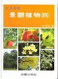 彩色圖鑑景觀植物四