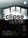 Eclipse完全攻略:從基礎JAVA到PDE外掛開發