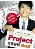 Project專案管理速成班