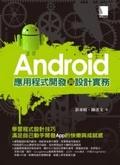 Android應用程式開發與設計實務