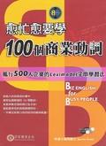 愈忙愈要學100個商業動詞:風行500大企業的Leximodel字串學習法