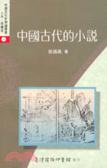 中國古代的小說