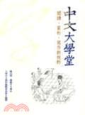 中文大學堂:閱讀íB賞析íB寫作新視野