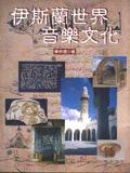 伊斯蘭世界音樂文化