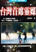 台灣首席靈媒:花蓮爅石壁部堂」牽亡法會現場報導與探索