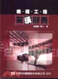 橋樑工程英漢辭典