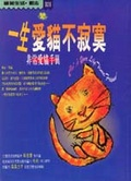 一生愛貓不寂寞:非常愛貓手冊