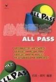 必備單字All Pass