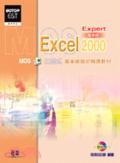 MOS EXCEL 2000主題式指定精選教材:EXPERT專業級