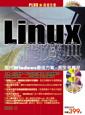 Linux入門寶典