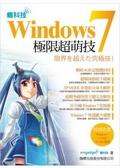 癮科技Windows 7極限超萌技