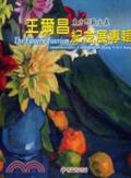 東方野獸主義:王爾昌紀念展專輯:commemorative exhibition of Wang Erh-Chang