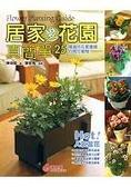 居家變花園真簡單:25種適合在家種植的開花植物