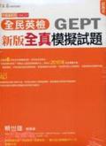 全民英檢GEPT新版全真模擬試題