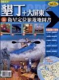 墾丁+大屏東:衛星定位旅遊地圖書