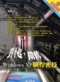 對不起-微軟:Windows XP馴悍密技
