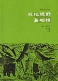 台灣的書院與科舉