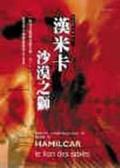 漢米卡:沙漠之獅