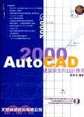 AutoCAD 2000建築與室內設計應用