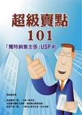 超級賣點101:「獨特銷售主張」USP術