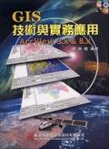 GIS技術與實務應用:ArcView 3.x & 8.x