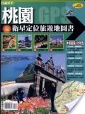 桃園:衛星定位旅遊地圖書