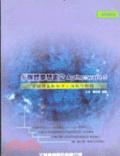 多媒體夢想家之Authorware 5:多媒體互動教學光碟製作軟體