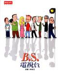 BS電視台