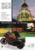 摩托車遊歐洲