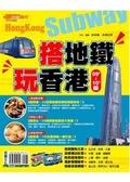搭地鐵.玩香港09