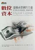 數位資本:建構商業網的力量
