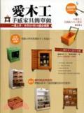 愛木工:手感家具簡單做:一週上手.木作DIY的16堂必修課