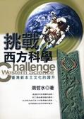 挑戰西方科學:臺灣新本土文化的躍升
