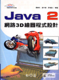 Java 2網路3D繪圖程式設計
