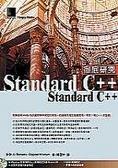 Standard C++徹底研究