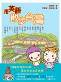 用英語散步台灣