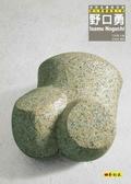 野口勇:現代景觀雕塑大師