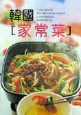 韓國家常菜:在家即可輕鬆完成的韓國風料理85道