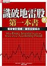 識破地雷股的第一本書:看穿會計假帳-確保投資組合