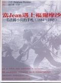 當Jean遇上福爾摩沙:一名法國小兵的手札(1884-1885)
