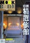 亞洲精選旅館