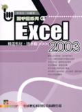 Excel 2003精選教材.隨手翻