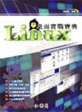 Linux桌面實戰寶典
