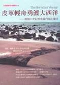 皮革輕舟勇渡大西洋:重現六世紀聖布倫丹海上傳奇